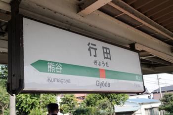 のぼうの城 行田 歴史散歩