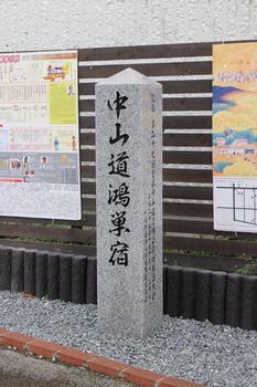 中山道 鴻巣宿